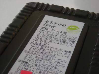七草がゆの作り方_convert_20100107130730