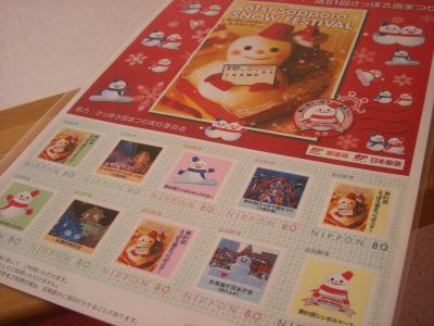 雪まつり切手_convert_20100211140215