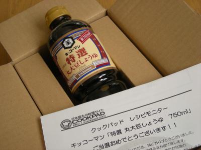 丸大豆しょうゆ_convert_20100307133423