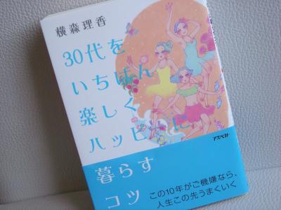 新入り文庫本_convert_20100330175504