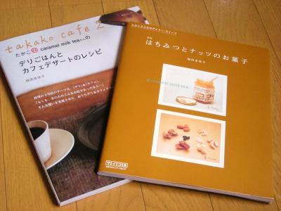 たかこさんの本たち_convert_20100417174243