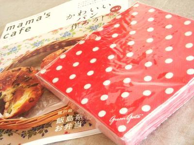 5月最初の買い物_convert_20100502171127