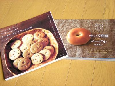 クッキー&ベーグル本_convert_20100508135515