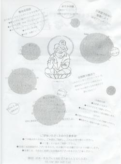 まったり~な善光寺2