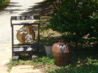 201106沖縄 069