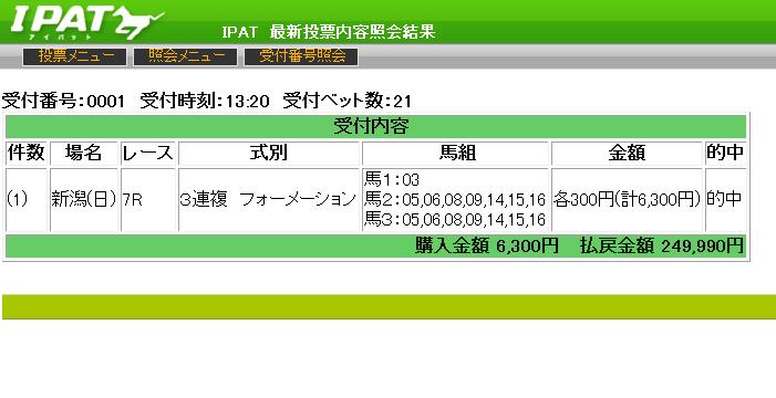 0731 新潟7R
