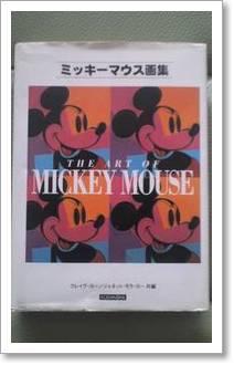 ミッキーマウス画集