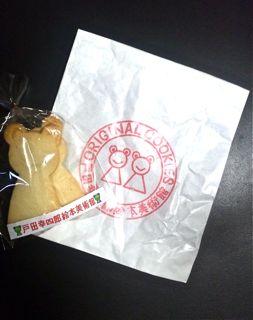 20111005幸四郎クッキー