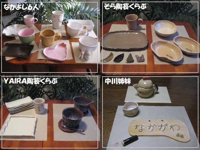 陶芸くらぶ作品