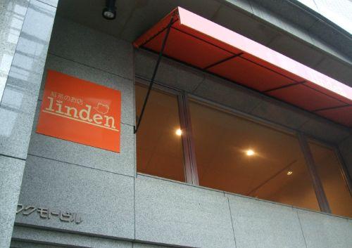 『リンデン』 外観