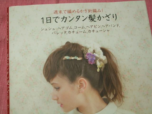 かぎ編みで編む髪飾りの本