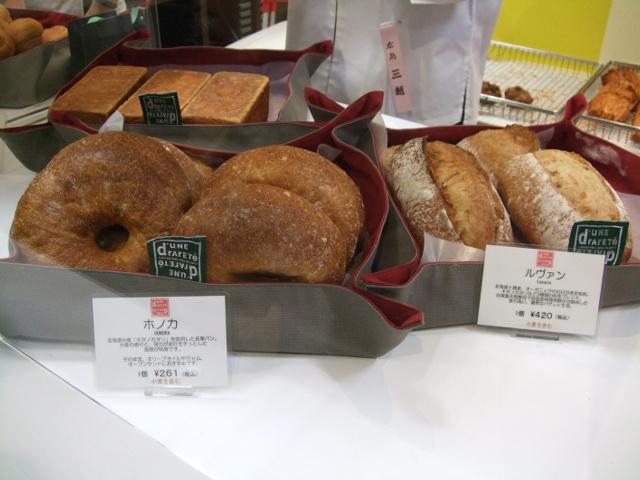 デュネ・ラルテのパン