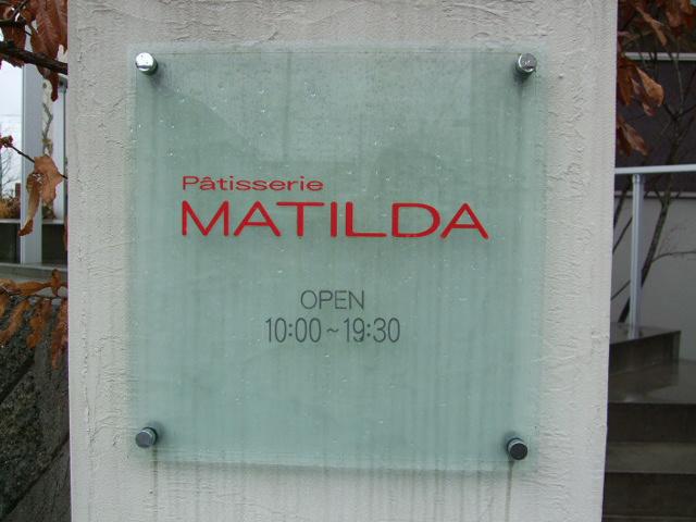 『Patisserie MATILDA (パティスリー マチルダ)』