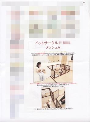 みんな幸せ凪1 (2)