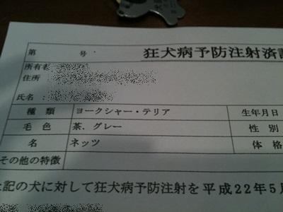 ねつおさんIMG_0335