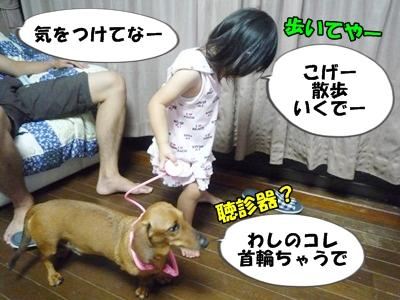 こげぱんP1200526