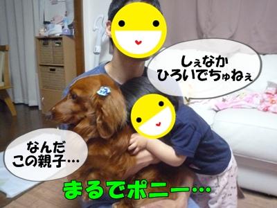 ちょっぱー1P1060364