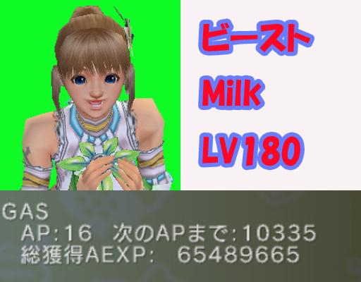 Milk-GAS.jpg