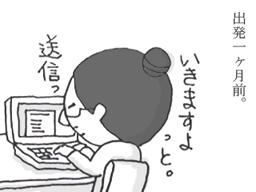 モンゴルへ里帰り~序章~