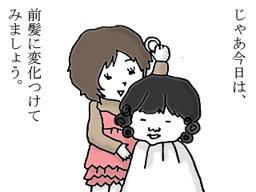 運気の上がる髪型