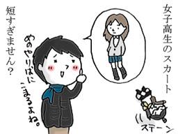 ここが変だよ!日本人。