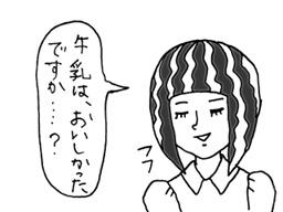 もし麗子先生が「告白」にでたら。