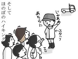 体験!コンカツ最前線2