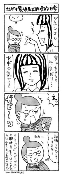 さきがけの麗子先生×耳年増的日常