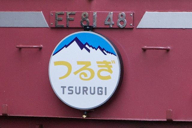 091128-JR-W-tsurugi-niigata-EC-HM-1.jpg