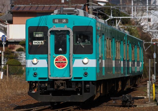 130303-JR-W-105-shinguutetsudou-100th-1!.jpg