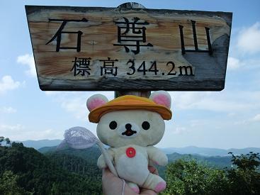 山頂なう!2
