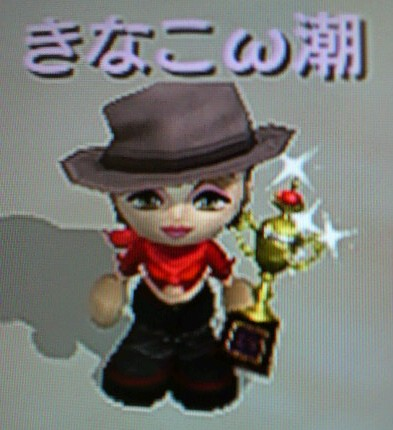 20120210_きなこ優勝