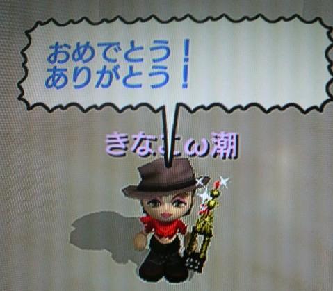 20120219_きなこG0初優勝