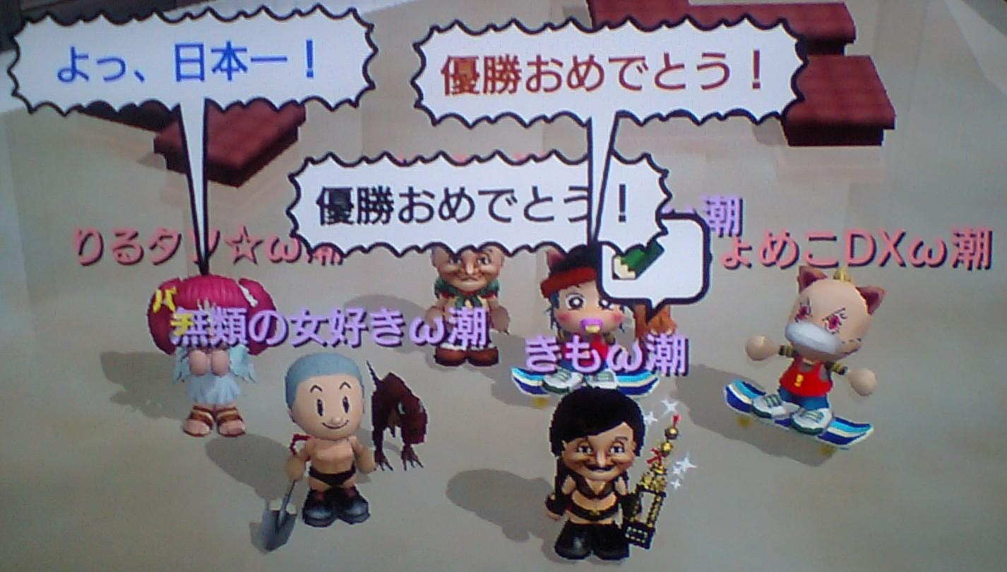 20120221_キモ優勝2