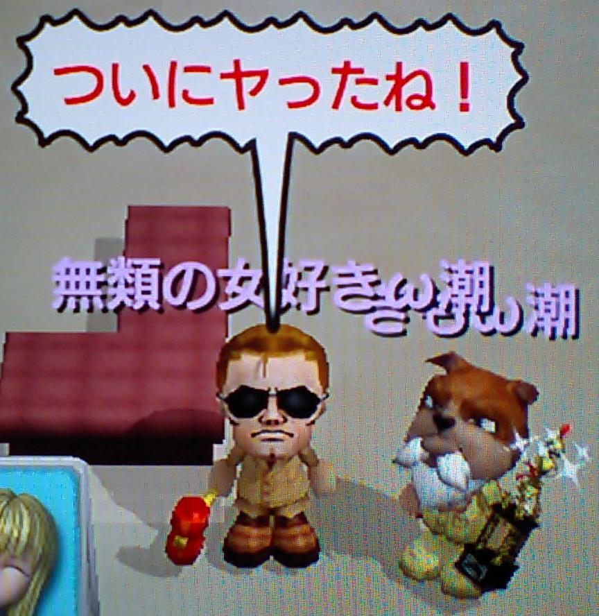 20120324_キモ優勝1