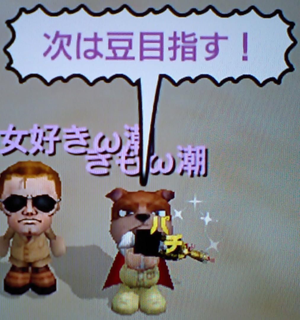 20120324_キモ優勝3