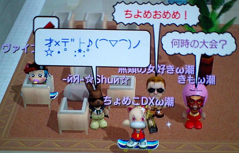20120327_ちょめ優勝1
