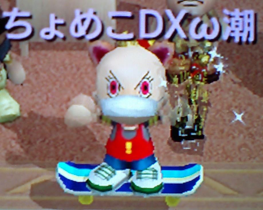 20120327_ちょめ優勝3