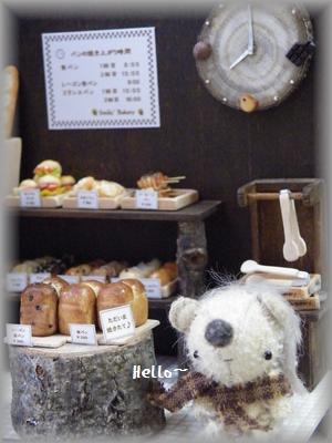 森のパン屋さんa