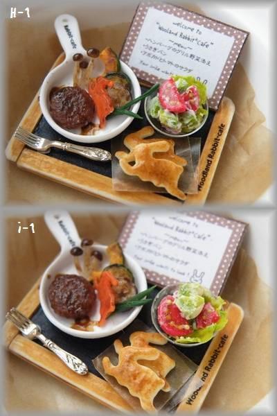 ハンバーグとグリル野菜セットH・I
