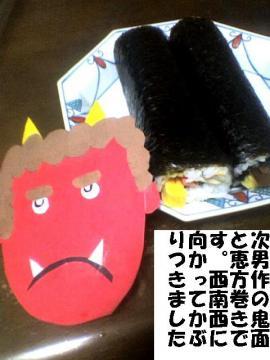 ehoumakito.jpg