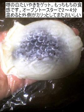 sirotaiyaki.jpg