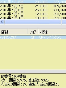 2010y04m10d_205900816.jpg