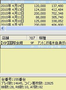 2010y04m16d_223111879.jpg