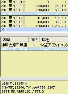 2010y04m21d_183050453.jpg