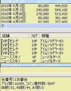 2010y05m06d_001630359.jpg
