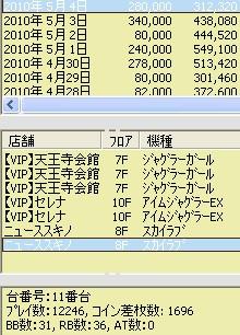2010y05m06d_002912875.jpg