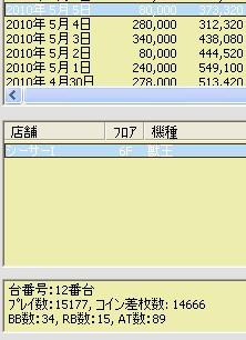 2010y05m06d_220601328.jpg