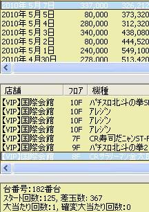 2010y05m07d_073952812.jpg