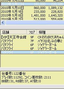 2010y05m14d_005209453.jpg